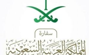 """سفارة المملكة بالقاهرة توضح حقيقة حضور """"نقلي"""" حفل السفارة الإسرائيلية"""