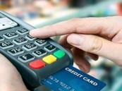 """""""البنوك السعودية"""" تحذِّر من ترك البطاقات الائتمانية مع موظفي المبيعات طويلًا.. لهذا السبب!"""