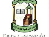 هيئة كبار العلماء تباشر غداً أعمالها في مكة المكرمة