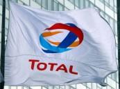 """""""توتال"""" الفرنسية تنسحب رسمياً من إيران"""