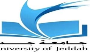 جامعة جدة تعلن عن وظائف محاضرين في هذه التخصصات