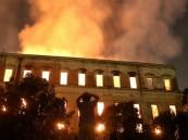 حريق هائل يلتهم 20 مليون قطعة أثرية بمتحف ريو دي جانيرو