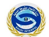 الإنتربول السعودي يسترد مطلوباً في قضايا نصب واحتيال
