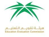 """""""هيئة تقويم التعليم"""" تستضيف 154 خبيراً لتطوير مسودات معايير المناهج"""