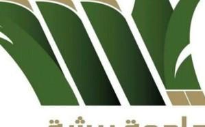جامعة بيشة تعلن التقديم على وظائف أعضاء هيئة التدريس المتعاونين