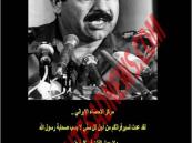 """الهكر """"نمر السعودي"""" يستهدف المواقع الحكومية الإيراني ويحصل على وثائق تدين إيران"""