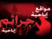 السعودية تحجب 400 ألف «موقع إباحي»
