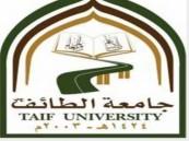 جامعة الطائف تعلن شروط القبول وآلية المفاضلة للدبلوم والبكالوريوس