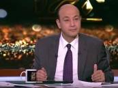 فيديو.. تعليق ناري من عمرو أديب على دخول الأتراك عفرين وقتل النساء