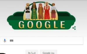 جوجل تحتفي بذكرى اليوم الوطني للمملكة