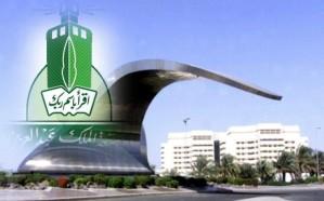 جامعة الملك عبدالعزيز توضح حقيقة الاتفاق مع الأهلي للاستفادة من ملعب الجامعة