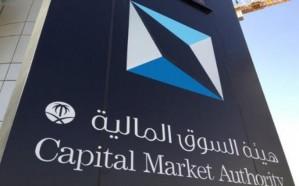 """""""السوق المالية"""" تنضم إلى عضوية المنتدى الدولي لمنظمي مهنة المراجعة المستقلين"""