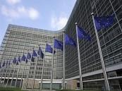 المملكة ترد على المفوضية الأوروبية بعد إدراجها ضمن الدول «عالية المخاطر» في غسل الأموال