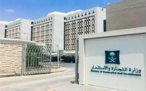 """""""التجارة"""" تشهِّر بمنشأة لبيع المنتجات الغذائية في الرياض"""