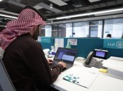 المركز الوطني لقياس أداء الأجهزة العامة يطلق رسمياً تطبيق «وطني»