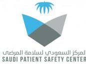 المملكة تستضيف القمة الوزارية العالمية الرابعة لسلامة المرضى بجدة