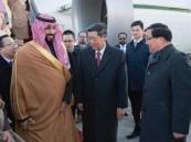 ولي العهد يصل إلى الصين في زيارة رسمية