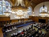 «العدل الدولية» تصدر حكمها اليوم بشأن «أموال إيرانية مجمدة»