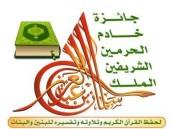 غداً.. انطلاق التصفيات النهائية لمسابقة الملك المحلية لحفظ القرآن