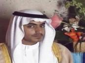 رسميا.. إسقاط الجنسية السعودية عن حمزة نجل أسامة بن لادن