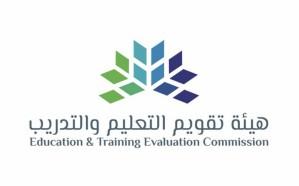 """""""هيئة تقويم التعليم"""" تعلن عن فتح التسجيل لتأدية الاختبار التحصيلي في المقرات"""