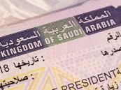 """استحداث تأشيرة """"زيارة فعالية"""" للراغبين في حضور الفعاليات بالمملكة"""