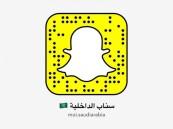«الداخلية» تطلق حسابها الرسمي عبر «سناب شات»