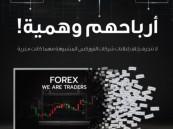 وزارة الإعلام تحذر من التعامل مع شركات «الفوركس»
