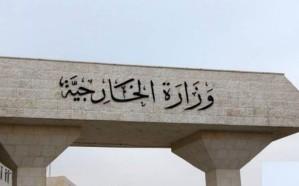 الخارجية الأردنية تعلن مقتل 3 أردنيين في حادثة نيوزيلندا