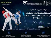 انطلاق منافسات بطولة المملكة المفتوحة الـ40 للتايكوندو غدًا