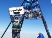 فيديو.. تكريم مواطن سبعيني شارك في هايكنج بالمغرب