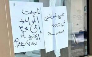 «الصحة» تقتص للمراجعين بإعفاء مسؤولين في مستشفى جازان
