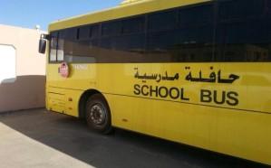 سائق حافلة مدرسية يدهس طالب ابتدائي ويبلغ الجهات الأمنية
