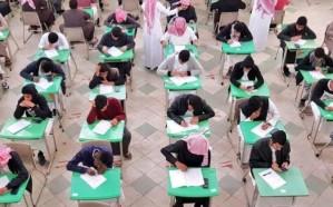 مليونا طالب وطالبة يخوضون اختبارات نهاية العام بالمدارس المتوسطة والثانوية بالمملكة