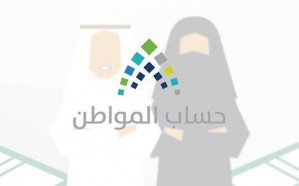 حساب المواطن: يمكن للمتزوجة التسجيل في البرنامج كمستفيد رئيسي في 5 حالات