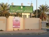 صحة الشرقية توضح حقيقة إغلاق مستشفى الخفجي بعد إصابات كورونا