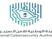 """""""الأمن السيبراني"""" يطلق برنامجًا تدريبيًا للتوظيف بالتعاون مع """"هدف"""""""