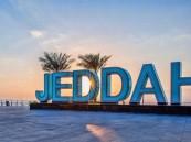جدة : الأعلى في الإيواء السياحي خلال عيد الفطر