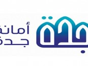 أمانة جدة: استقبال طلبات التصاريح للذبح داخل المطابخ