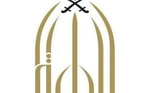 دارة الملك عبدالعزيز تعلن الرقم الجديد لخدماتها