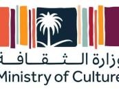 """""""الثقافة"""" تصدر النسخة الأولى من تقرير """"الحالة الثقافية في المملكة"""""""