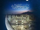 """""""الحج والعمرة"""" تبرز استعدادات الحرمين لشهر رمضان"""