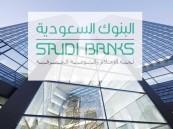 تحذير من البنوك السعودية بشأن رسائل التحايل عبر الجوال ووسائل التواصل