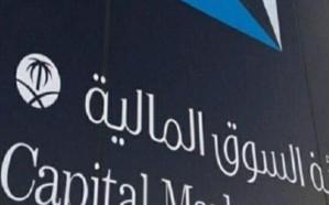 السوق المالية تُطلق خدمة إلكترونية للإفصاح عن الموجودات الاستثمارية للمتوفى