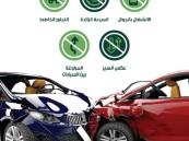 إنفوجراف.. «أمن الطرق»: 5 أخطاء تتسبب في الحوادث المرورية