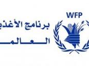 برنامج الغذاء العالمي يدين إطلاق النار الحوثي على مخازن القمح في اليمن