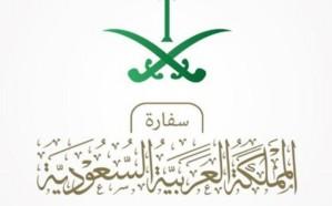 سفارة السعودية بتركيا تحذر رعاياها من مشكلات شركات العقار