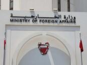 تحذير من البحرين لمواطنيها  بشأن السفر إلى إيران و العراق