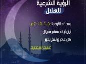 مصر.. الأربعاء أول أيام عيد الفطر المبارك