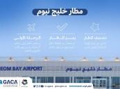 مطار خليج نيوم.. الأوّل من نوعه في المنطقة بتقنية الجيل الخامس